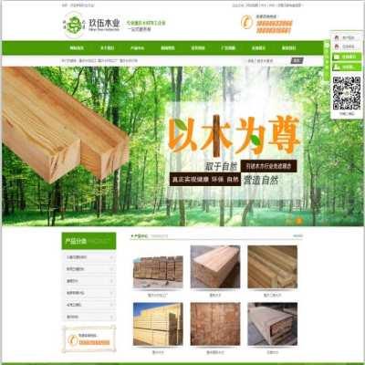 重庆玖伍木业