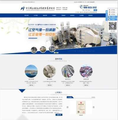 <b>重庆阳正环保科技股份有限公司</b>