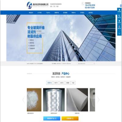 重庆龙汉科技有限公司