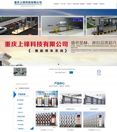 重庆上锋科技有限公司