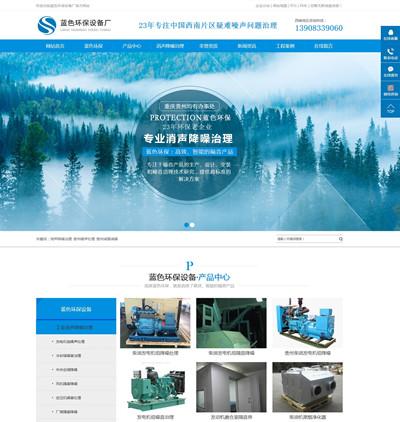 蓝色环保设备厂