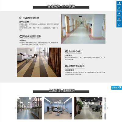重庆市合迪装饰材料有限公司