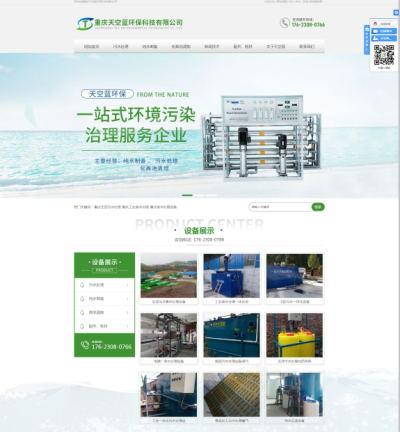 重庆天空蓝环保科技有限公司