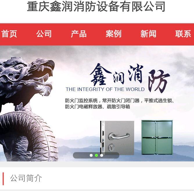 重庆鑫润消防设备有限公司手机网站
