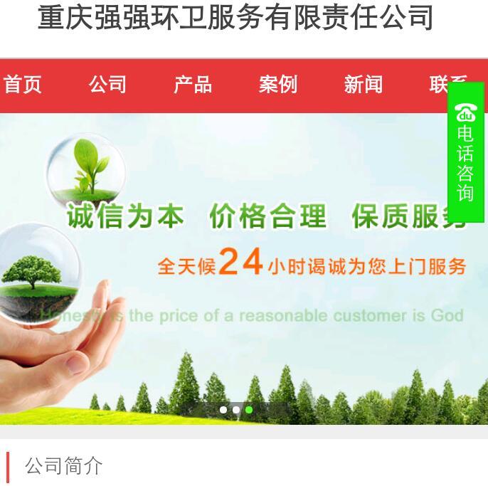 重庆强强环卫服务有限责任公司手机网站