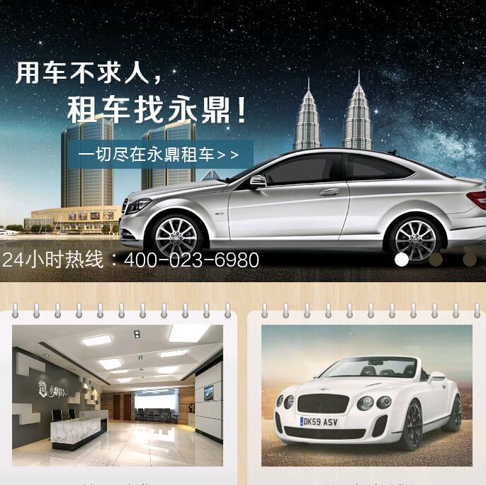 重庆鑫永鼎汽车俱乐部有限责任公司微信官网