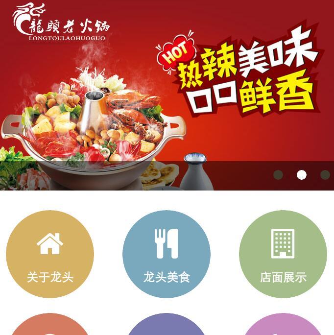 重庆龙头老火锅微信官网