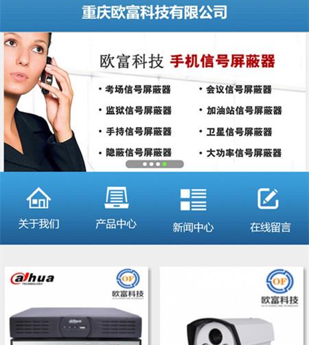 重庆欧富科技