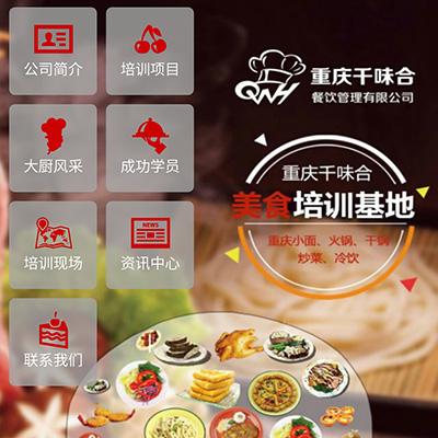 重庆千味合餐饮管理有限公司
