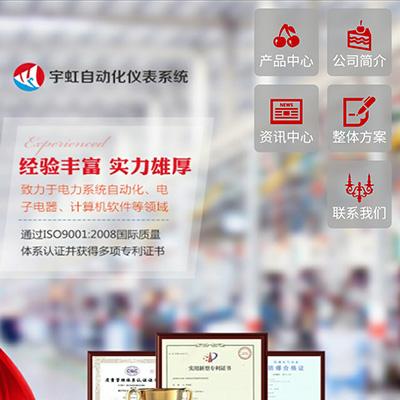 重庆宇虹自动化仪表系统有限公司