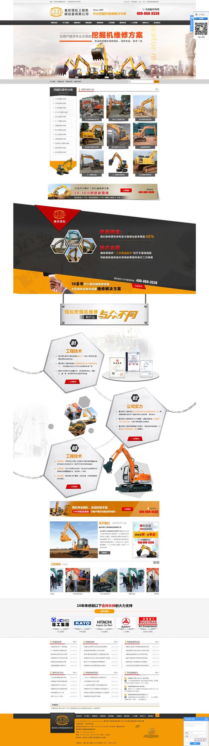 万博官网manbetx电脑版现松工程机械设备万博手机官网登录网页版